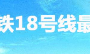 3月广州地铁18号线首次正线高速试跑(附土建进度)