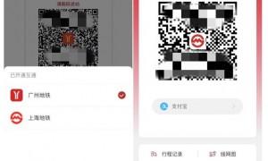 广州和上海地铁乘车二维码互通互联怎么扣费?