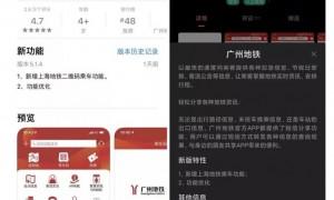 3月5日起广州地铁乘车码可在上海使用(使用指南+优惠)