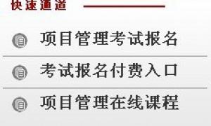 广州2021年pmp项目管理专业人士认证考试费用怎么支付