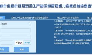 广州特种作业操作证查询系统(官网链接)