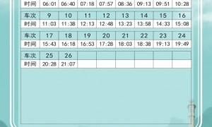 2021五一广州地铁14号线快车时刻表调整一览