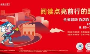 广州2021南国书香节时间和地点一览