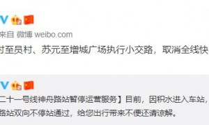 2021年7月30日广州地铁21号线快车取消运行