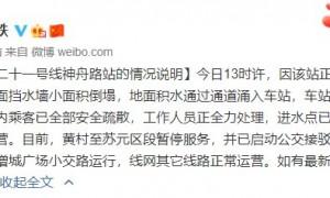 2021年7月30日关于广州地铁21号线神舟路站的情况说明
