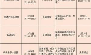 2021广州市儿童公园国庆节活动一览