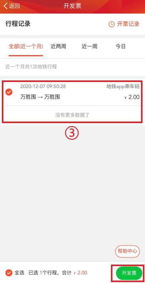 2021年3月31日起广州地铁全面推行电子发票(攻略)