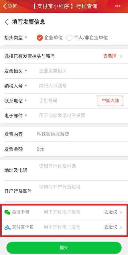 2021广州地铁电子发票开具注意事项一览