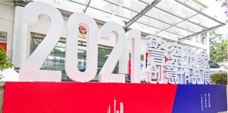 2021广东公安警察形象创意作品展(时间+地点+预约入口)