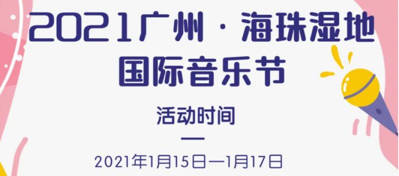 2021广州海珠湿地音乐节(时间+地点+精彩看点)