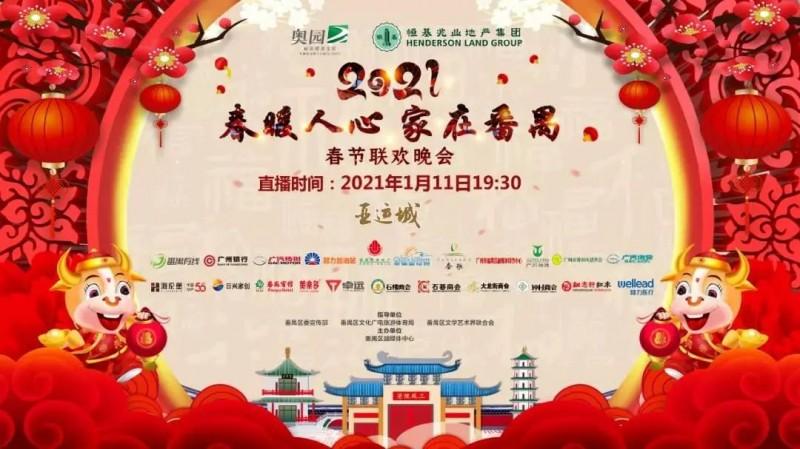 2021年广州番禺区春节晚会直播在哪看?附直播入口