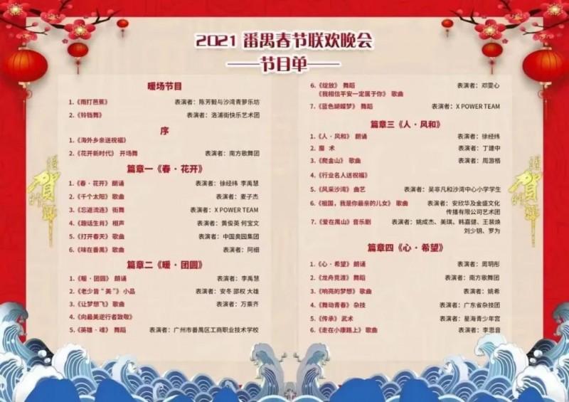 2021广州番禺区春晚节目单一览