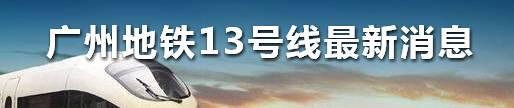 广州地铁13号线二期有多少换乘站?共9座换乘站