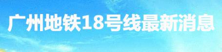 2月广州地铁18号线进展情况(2021)