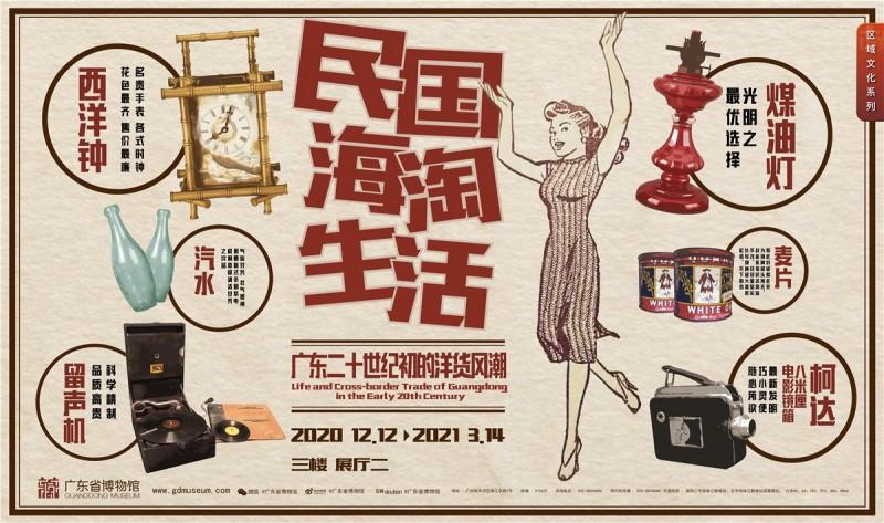 2021广东省博物馆元宵节展览汇总