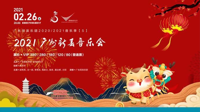 2021元宵节广州演唱会活动汇总
