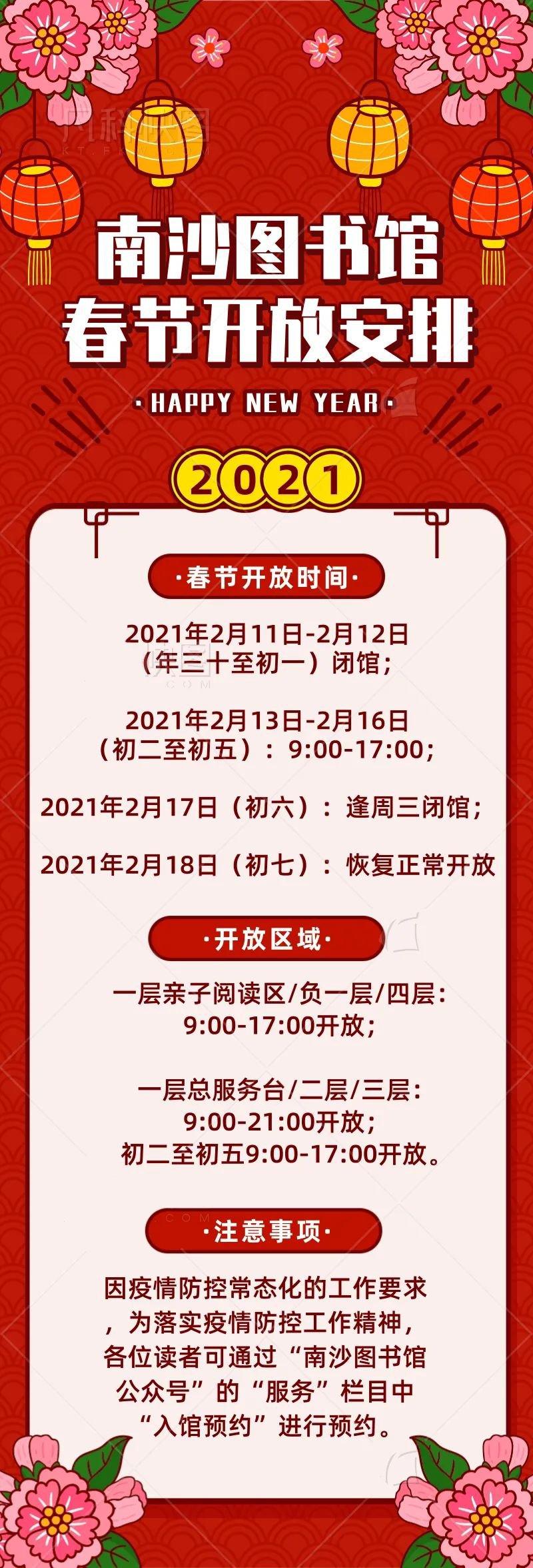 2021春节南沙灯光秀每天表演时间(具体时间+场数)