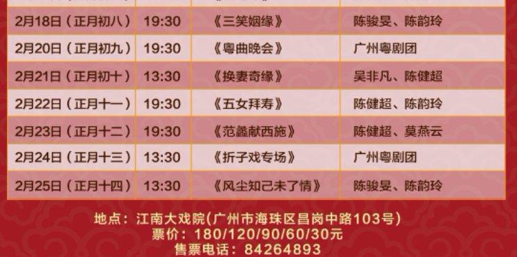 2021正月广州好戏连台艺术贺岁演出活动汇总