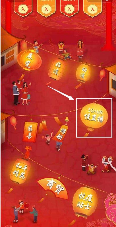 广州2021广府庙会VR直播观看指南(观看入口+操作步骤)