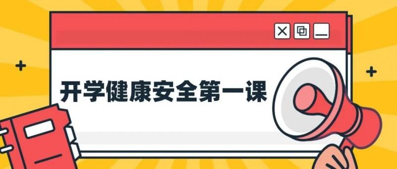 2021广东健康教育开学第一课活动内容一览