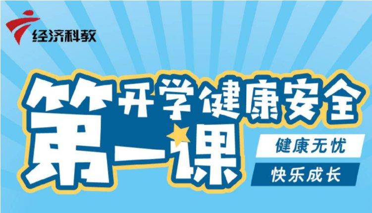 2021广东开学健康安全第一课在哪个台看?