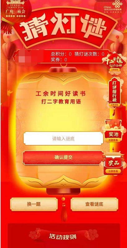 2021广州广府庙会猜灯谜活动怎么进入?