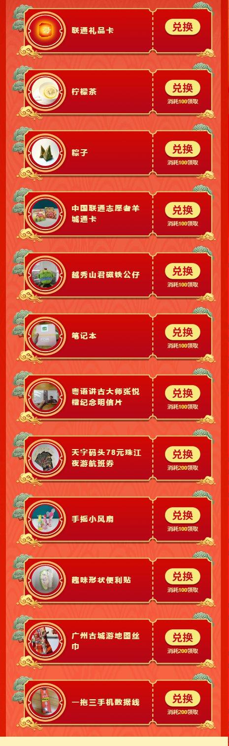 广州2021广府庙会猜灯谜活动有什么奖品?