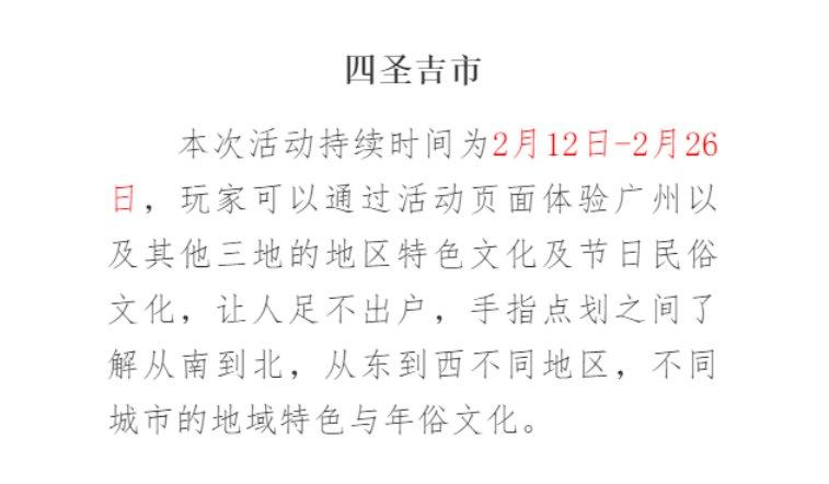 2021广府庙会联动和平精英推出四圣吉市文化盛会