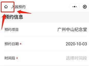 广州中山纪念堂2021元宵节预约参观指南(入口+门票+流程)