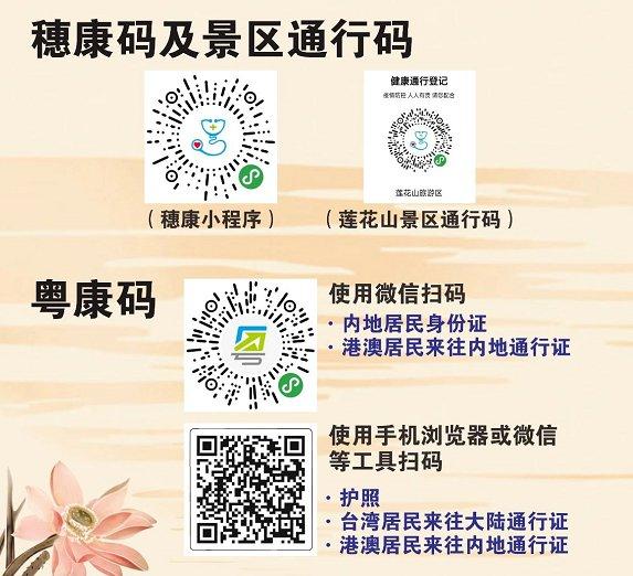 2021元宵节广州莲花山预约登记指南(预约+购票+健康码)