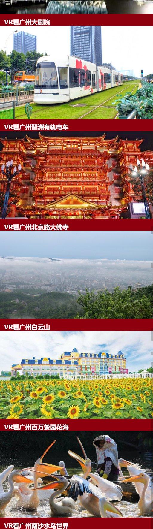 2021广府庙会VR直播有哪些内容?