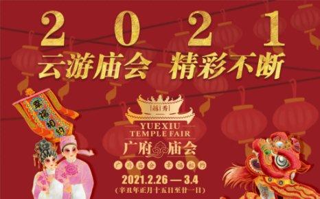 2021广府庙会游船活动(时间+精彩看点+购票入口)