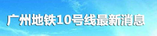 2021年3月广州地铁10号线广钢新城车辆段最新进展