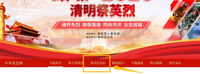 广州2021英烈网上祭扫流程一览