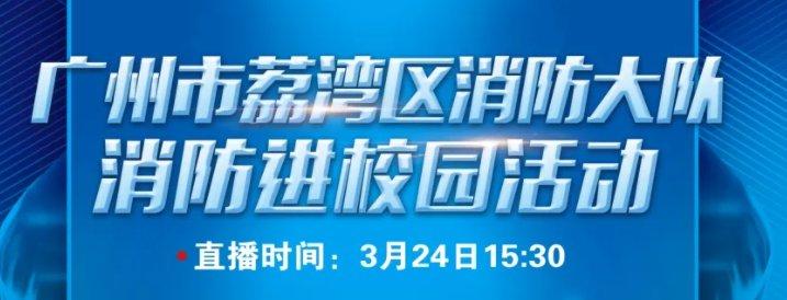 2021广州荔湾消防进校园直播几点开始?
