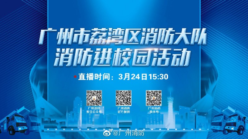 2021年3月24日广州消防直播在哪里看?