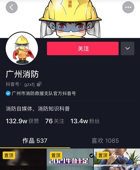 抖音APP怎么看广州消防进校园直播?