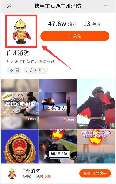2021广州消防进校园快手APP直播观看入口