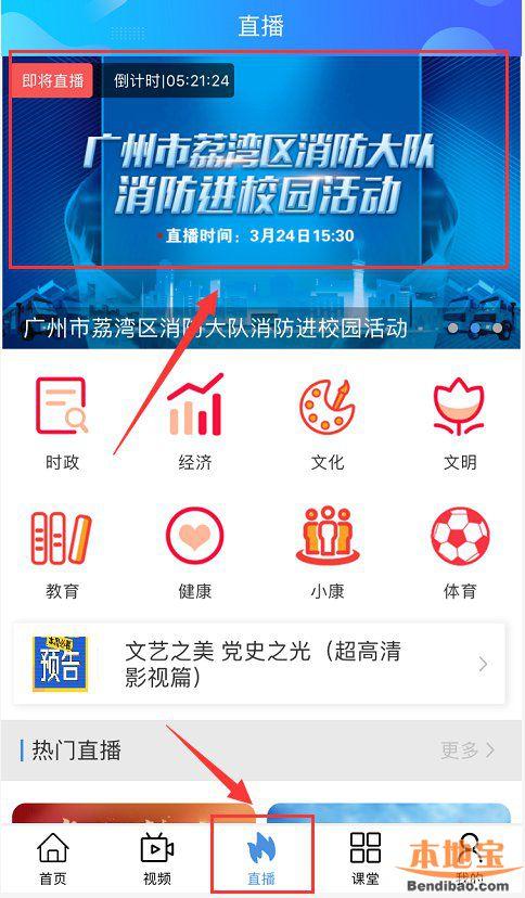 花城+APP广州消防进校园直播在哪里看?