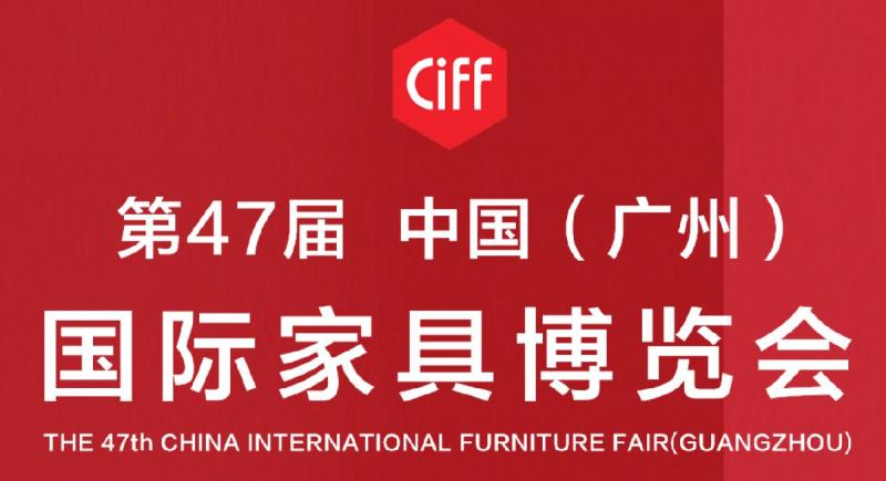 2021广州第47届国际家具博览会(时间+地点+观众登记)