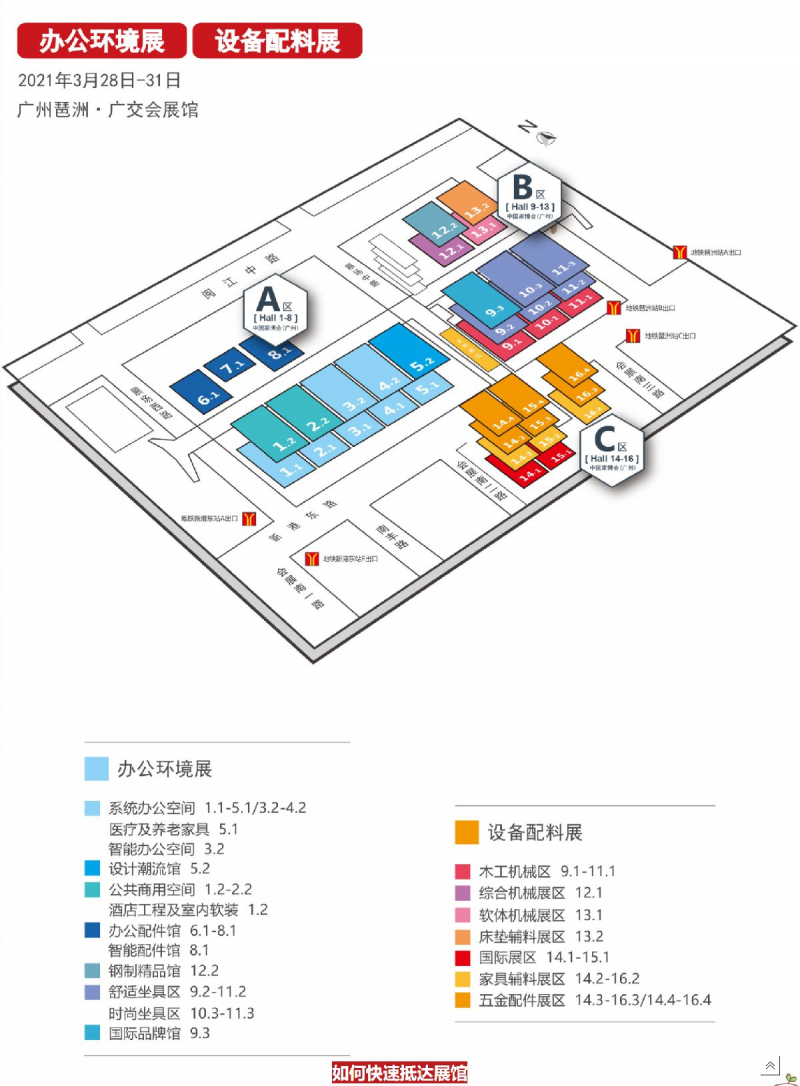 广州第47届国际家具博览会展区分布图一览