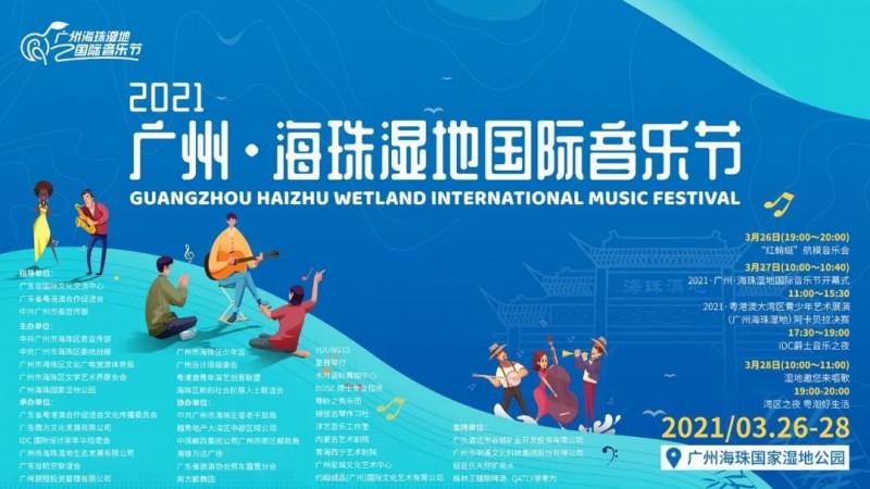 2021广州海珠湿地音乐节精彩看点一览