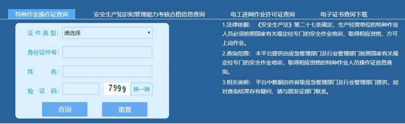 广州特种作业证件查询官网