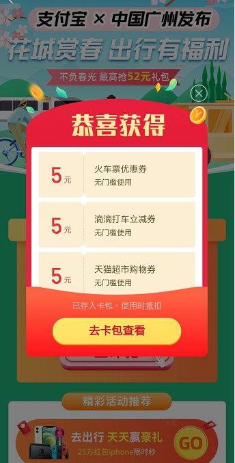 2021广州推出800万份踏春出行礼包最高52元