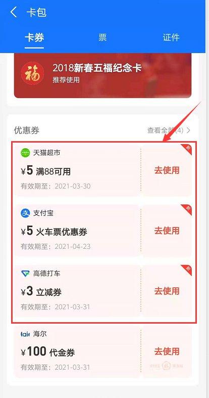 2021广州春季踏青出行礼包领取后在哪里查看?