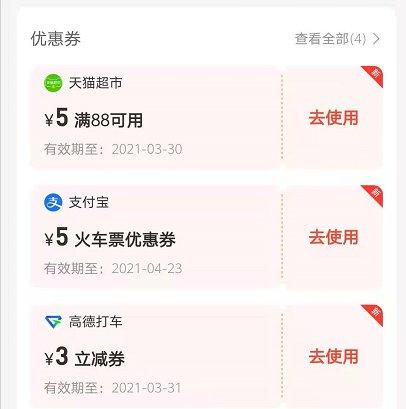 支付宝2021广州出行礼包高德券怎么使用?