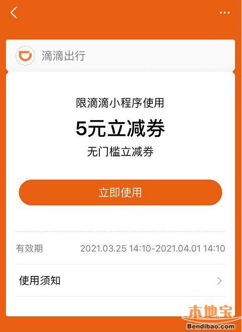 广州出行礼包滴滴出行打车优惠券怎么使用?