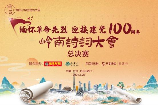 2021广州岭南诗词大会总决赛时间地点+精彩看点