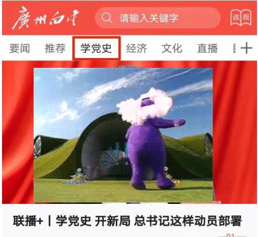 2021广州白云APP学党史活动入口