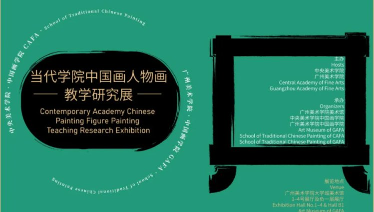 2021广州美术学院中国画人物画教学研究展攻略
